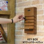 キーボックス 壁掛け おしゃれ 鍵置き 差し込みタイプ GT-665 鍵収納ラック トレー付き 鍵収納 インテリア ウォールラック 玄関 壁面収納