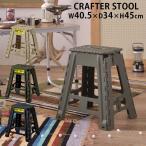 踏み台 折りたたみ おしゃれ スツール 椅子 クラフタースツール LL ブラック グリーン ベージュ LFS-413 イス 便利 かわいい キャンプ