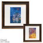 ポスター おしゃれ インテリア アートポスター フレーム付き マルク シャガール Chagall 240x240mm アートフレーム インテリア 壁