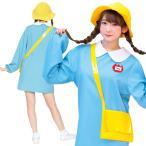 ハロウィン コスプレ 衣装 仮装 レディース コスチューム 幼稚園服 みずいろようちえん トキメキグラフィティ 郵 メール便 送料無料