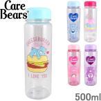クリアボトル 水筒 ケアベア 直飲み ウォーターボトル 500ml レディース キッズ 全5種類 タンブラー プラスチック マイボトル 透明 マイ水筒 ボトル プレゼント