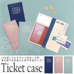 メール便 パスポートケース チケットケース パスポート カバー かわいい 手帳 トラベル 便利 旅行 チケット カード 旅券