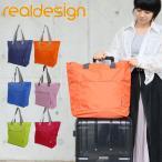 携帯 トートバッグ リアルデザイン REAL DESIGIN 旅行用 コンパクトバッグ スーツケース キャリーケース取付可能