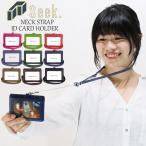 idカードホルダー 本革 リール ネックストラップ付 idカードケース 革 シボタイプ 1605 ID カードケース メンズ レディース 社員証 郵 メール便 送料無料