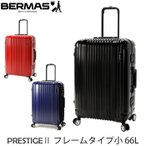 BERMAS スーツケース プレステージ2 キャリーケース フレーム 60281 62cm バーマス 4〜6泊 66L 4輪タイプ TSAロック キャリーバッグ