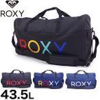 ロキシー 2way ボストンバッグ 修学旅行 ROXY レディース RBG171614w 43.5L  旅行 ダッフルバッグ 鞄 かばん 通勤 通学 送料無料 あすつく