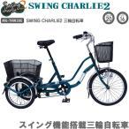 ショッピング自転車 高齢者 三輪自転車 三輪車 自転車 SWING CHARLIE 2 ティールグリーン MG-TRW20E シニア向け自転車 お母さん おしゃれ プレゼント 送料無料