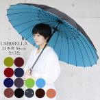 傘 メンズ おしゃれ 24本 長傘 雨傘 24本骨 2重 布 大きい 86cm 全8色 男性用 ビジネス 特大 傘袋付き 超高強度 折れにくい 肩か