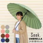 傘 メンズ おしゃれ 24本 長傘 雨傘 24本骨 大きい 86cm 全12色 男性用 ビジネス 特大 傘袋付き 晴雨兼用 UVカット 高強度 折れ