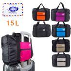 ポケッタブルバッグ コンパクトバッグ グ フライバッグ/15L FB-01  軽量 コンパクト 折りたたみバック旅行用 スーツケース/キャリーケース取付可能