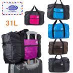 キャリーオンバッグ 折りたたみ バッグ ポケッタブルバッグ コンパクトバッグ フライバッグ 31L FB-03 旅行用 スーツケース 取付可能 郵 メール便 対応