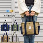 保冷バッグ 弁当 おしゃれ ピクニック 無地 保冷保温バッグ 全4色 12-1027 お弁当バッグ 保冷 かわいい 保温 ファスナー 送料無料