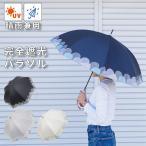 傘 レディース 日傘 完全遮光 長傘 晴雨兼用 裾線柄 パラソル 21-2114 UVカット おしゃれ uv対策 紫外線 99.9%遮光