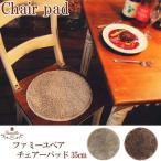 チェアパッド 洗える 丸 ファミーユベアー 北欧 座布団 椅子 クッション 椅子用 おしゃれ チェアー座布団 北欧風クッション