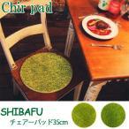 チェアパッド 洗える 丸 芝生 SHIBAFU 北欧 座布団 椅子 クッション おしゃれ 椅子用 イス いす チェアー座布団 北欧風クッション