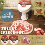 ショッピングトイレ トイレマット セット マット フタカバー U型/O型/洗浄暖房 2点セット &Green TOMATO オカトー トイレタリー 洗える トイレ用品 おしゃれ