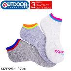 郵 メール便 送料無料 ソックス メンズ 3足セット 3P アウトドア OUTDOOR PRODUCTS 靴下 AC2011A314 90A 杢つま先 ロゴ 3足組 くつした くるぶし スポーツ