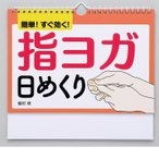 カレンダー 壁掛け 指ヨガ 日めくり 簡単すぐ効く! 龍村修 日めくりカレンダー リビング お部屋 トイレに