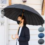 Male Kimono, Kimono - 傘 メンズ 24本骨 65cm ワイドタイプ 和傘 匠 Takumi かさ パラソル