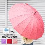 雅虎商城 - 傘 レディース 長傘 ジャンプ 16本骨 雨に濡れるとわにゃんこが浮き出る わにゃんこ JK46 和傘  雨傘 和風傘 かさ アンブレラ