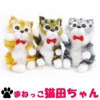 ぬいぐるみ 猫 しゃべった言葉をオウム返し まねっこ猫田ちゃん S-362 ヌイグルミ ユーモラスな動き 猫おもちゃ 癒し系 プレゼント