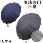 送料無料 傘 メンズ 16本 65cm 16本骨 ジャンプ傘 ジャンプ長傘 JPU6516 晴雨兼用 男の日傘 紳士用 かさ カサ 雨傘 レイングッズ アンブレラ 雨具 あすつく