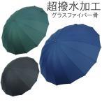 送料無料 傘 メンズ 70cm 16本骨 手開き長傘 傘袋付き S70M16H 無地 紳士用  カサ 雨傘 レイングッズ アンブレラ 雨具 あすつく