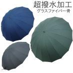 送料無料 傘 メンズ 70cm 16本骨 手開き長傘 傘袋付き S70MP16H ストライプ 紳士用  雨傘 レイングッズ  雨具 あすつく