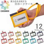 idカードホルダー 合皮 ネックストラップ付 idカードケース キャサロス CASSAROS 社員証 身分証明書 日本製 メンズ レディス ギフト 郵 メール便 対応