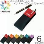 ショッピング筆箱 郵 メール便 送料無料 ペンケース おしゃれ 筆箱 ペンポーチ キャサロス CASSAROS インナープラウドペンケース 日本製 メンズ レディス ギフト