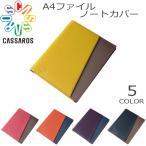 郵 メール便 送料無料 A4 ファイル ノートカバー おしゃれ CASSAROS キャサロス 日本製 メンズ レディース ギフト