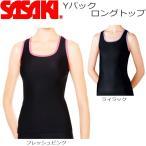 メール便 新体操 Yバック ロング トップ #7042 練習着 新体操用品 ササキ SASAKI ササキスポーツ レディース