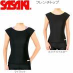 メール便 ササキ 新体操 トップス フレンチトップ 7046 ササキスポーツ 練習着 新体操用品 SASAKI レディース