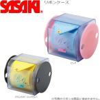 ササキスポーツ 新体操 リボンケース M756 手具ケース SASAKI ササキ 新体操用品 レディース