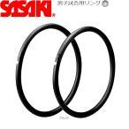 ササキ SASAKI 男子試合用手具輪 M-800