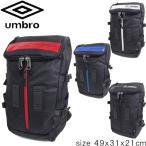 アンブロ リュック 大容量 Reflection スクエアリュック リュックサック メンズ 21L 70273 全4色 UMBRO サッカー スポーツバッグ バックパック 通勤