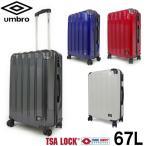 スーツケース アンブロ UMBRO 070801 35L キャリーケース ハードキャリー トラベルケース ダブルキャスター 合宿 旅行 送料無料