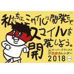 郵 メール便 対応 カレンダー 合計 5000円以上購入で 送料無料