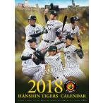 予約 カレンダー 2018 壁掛け スポーツ 阪神タイガース プレゼントカレンダー 野球 11月25日販売予定