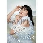 予約 10/17 発売開始 予定 2021年 カレンダー 2021 壁掛け アイドル 女性 東宝カレンダー