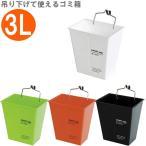 ショッピングダストbox ゴミ箱 吊り下げて使える ごみ箱 アンブル ハングポケット S ダストBOX くずかご