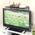 テレビ上ラック 伸縮タイプ 収納棚 中型 TV AVラック 上部棚 薄型テレビの上が 収納空間 42インチまで対応