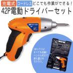 電動ドライバー セット 充電式 42P コードレス ドライバー ライト付き コンパクト DIY 工具 持ち運び 日曜大工
