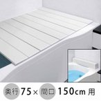 コンパクト 風呂蓋 風呂ふた 75 お風呂 ふた ネクスト 75×150cm L-15W 折りたたみ 風呂用品 バス用品 浴槽 バスグッズ