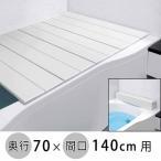 風呂蓋 風呂ふた 70 コンパクト 風呂ふた ネクスト 70×140cm M-14W 折りたたみ 風呂用品 バス用品 お風呂 入浴 バスグッズ