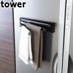 ふきん掛け 布巾ハンガー マグネット タワー tower 布巾掛け タオルハンガー 磁石 キッチン収納 冷蔵庫横