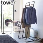 コートハンガー タワー ワイド tower ハンガーラック インテリア ハンガー 洋服かけ 衣類 収納 雑貨