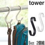 ハンガーフック S字 タワー S 2個組 tower