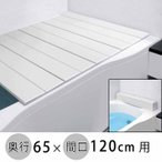 Pコンパクト 風呂ふた 折りたたみ ネクスト 65×120cm S-12W 風呂蓋 風呂用品  お風呂 入浴