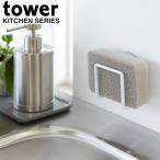 スポンジ置き スポンジホルダー 吸盤付き タワー tower スポンジラック キッチン収納 シンク周り 水周り 掃除道具 キッチン小物 タワシ置き